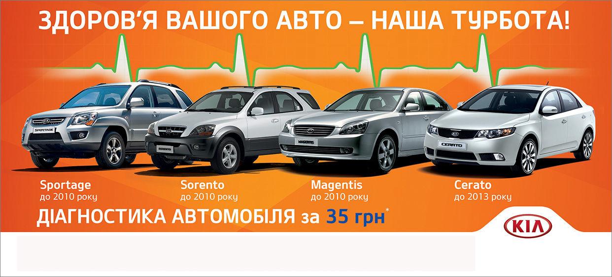 Диагностика автомобилей KIA всего за 35 грн! image 1